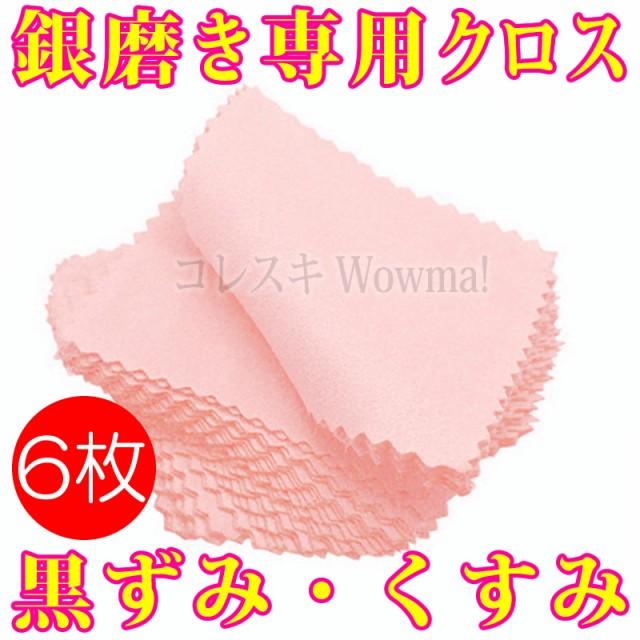 銀磨き専用クロス(ピンク) 6枚セット シルバーポ...