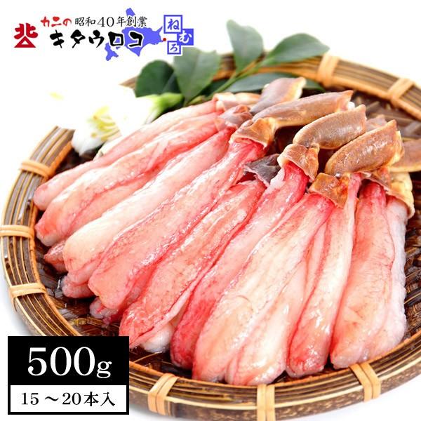 かに カニ 蟹 お刺身OK 生ずわいがに棒肉ポーション 15から20本入 500g カニ かに 送料無料 のし可 お歳暮