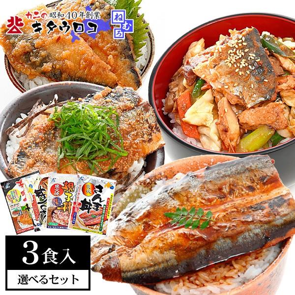 お試し 北海道グルメ 炭焼さんま丼・いわし丼・に...