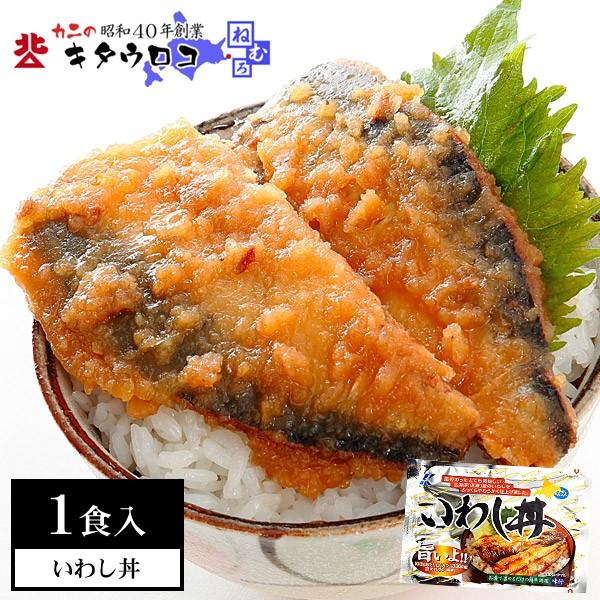 北海道産 いわし丼 1袋 送料無料
