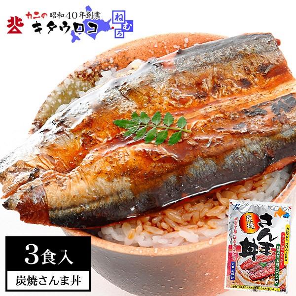 北海道産 炭焼きさんま丼 【3食入】 送料無料