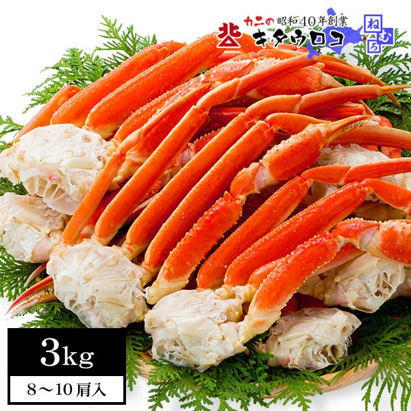 かに カニ 蟹 ずわいがにの足 元祖メガ盛 3kg カニ かに 送料無料 のし可 お歳暮