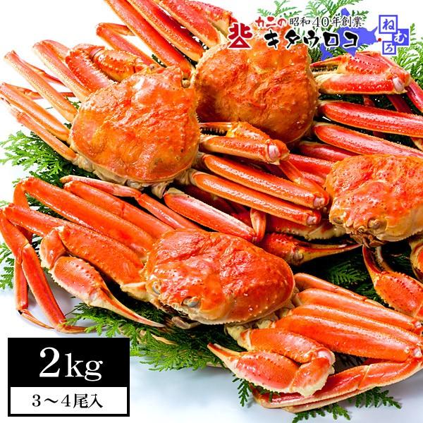 かに カニ 蟹 本ずわいがに姿 3〜4尾入 計2kg の...