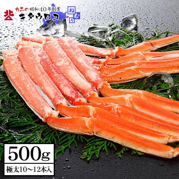 【ギフト|送料無料】 極太 茹で本ずわいがに棒肉ハーフポーション 500g / かに カニ 蟹  のし可 お取り寄せ