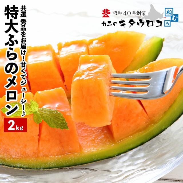 メロン 【予約受付中】 ふらのメロン 秀品大玉 2k...
