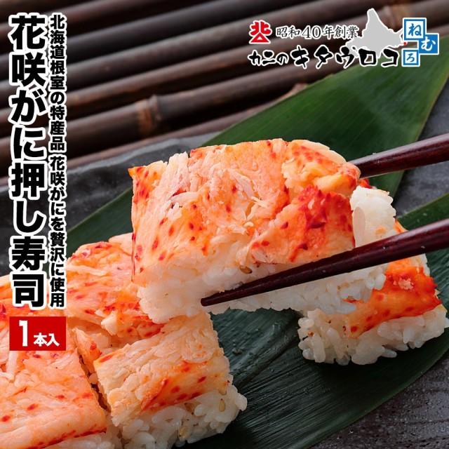 【数量限定】花咲がに押し寿司 1本 ※冷凍品 同梱...
