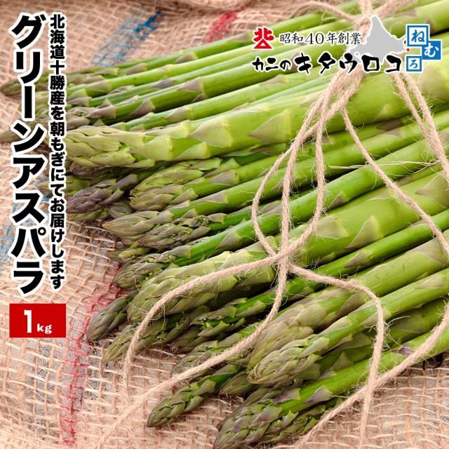 【北海道十勝産】朝もぎたてをお届け!訳ありグリ...