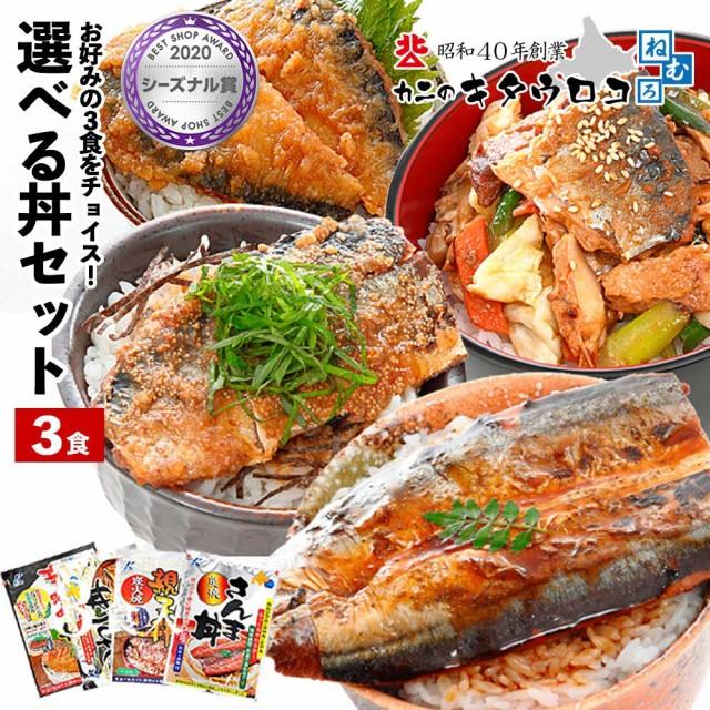 いわし丼 にしん親子丼 さば辛味噌丼 さんま丼 選...