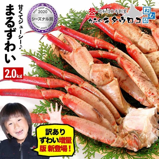 かに カニ 蟹 ボイル まるずわいがに 脚 2kg 5〜7...
