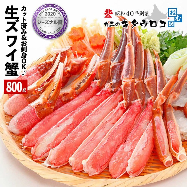 生食可 カット済み 生ズワイガニ 800g 父の日 化...