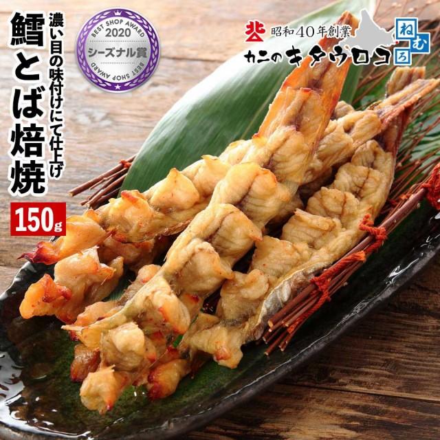 北海道産 鱈とば 150g 1袋 たら タラ トバ たらと...