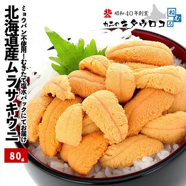 ウニ 生ウニ 【予約】 朝むきたて直送!北海道産 ...
