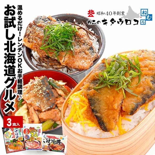 いわし丼 にしん親子丼 さば辛味噌丼 選べる3食セ...