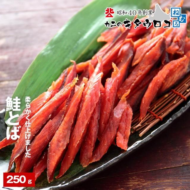 【今年最後のポイント10倍】送料無料 鮭とば 250g...