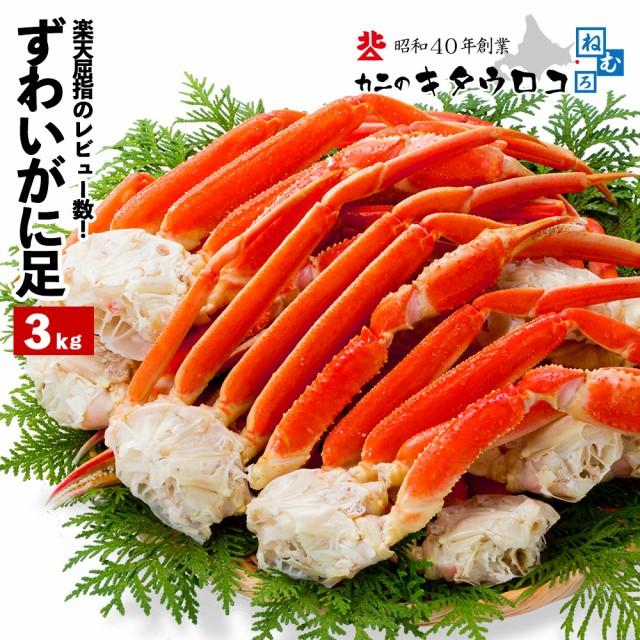 かに カニ 蟹 ボイル ずわいがに 脚 3kg 8〜10肩入 ズワイガニ ずわい蟹 足 5~6人前 脚だけ 鍋 送料無料 厳選 取り寄せ ギフト