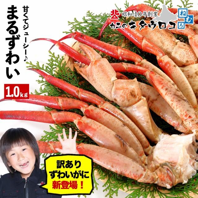 かに カニ 蟹 ボイル まるずわいがに 脚 1kg 3〜4...