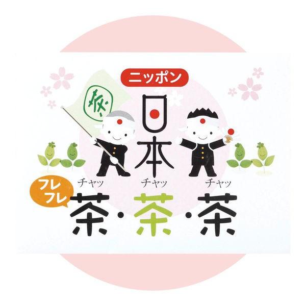 ニッポンフレフレ茶茶茶 (NC-10) 単品