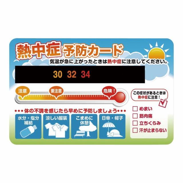 熱中症予防カード (NE-02) 単品