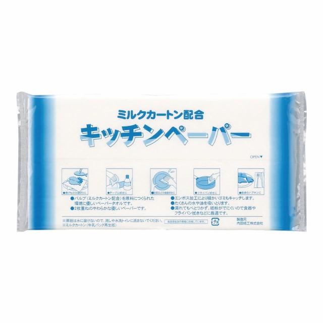 ミルクカートン配合キッチンペーパー ポリ入10枚 ...
