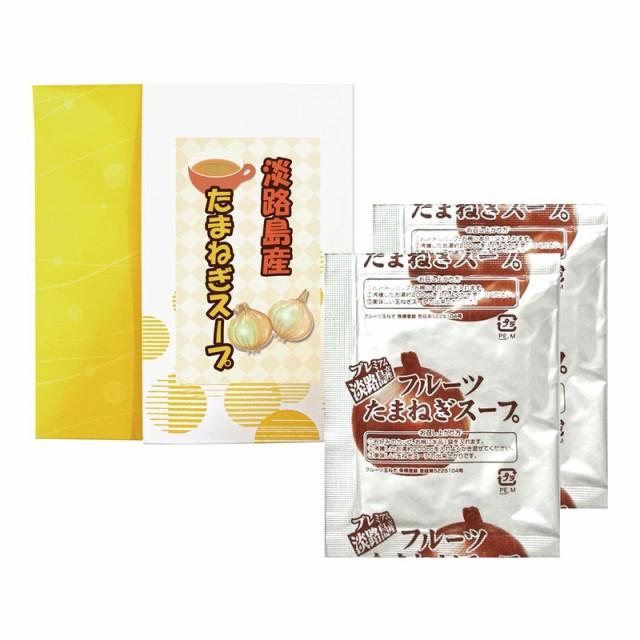 淡路島産フルーツたまねぎスープ (ATS-15) 単品