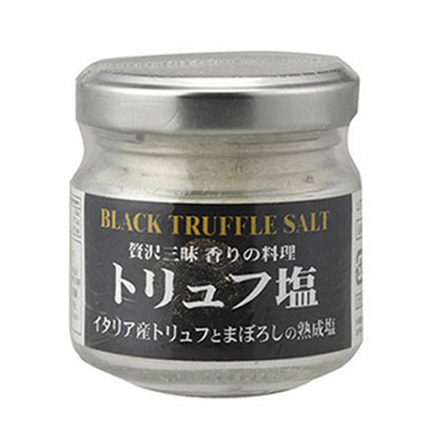 トリュフ塩(まぼろしの熟成塩) (MA-YT50G) 単品