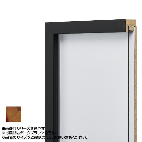 アルナ 木製フレーム BOX額 レコードフレーム ダ...