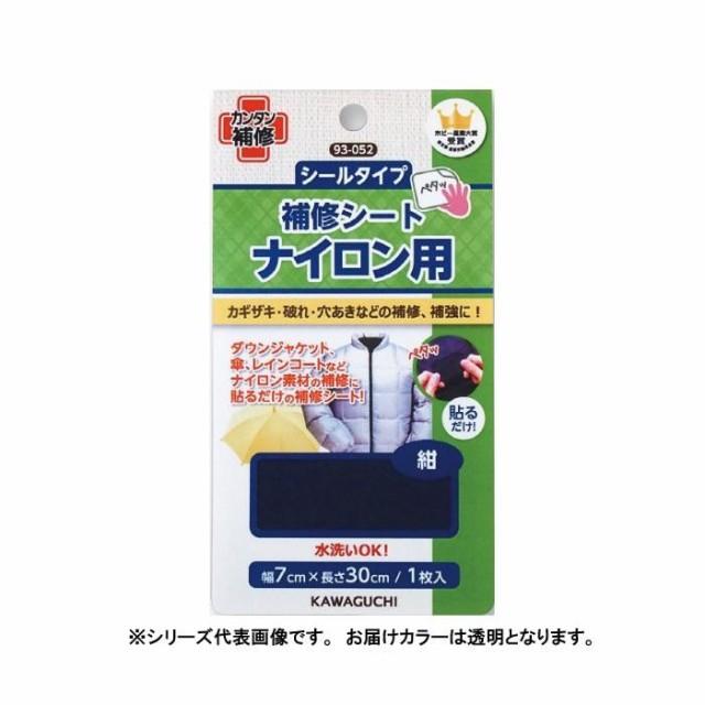 KAWAGUCHI(カワグチ) 手芸用品 ナイロン用 補修シ...