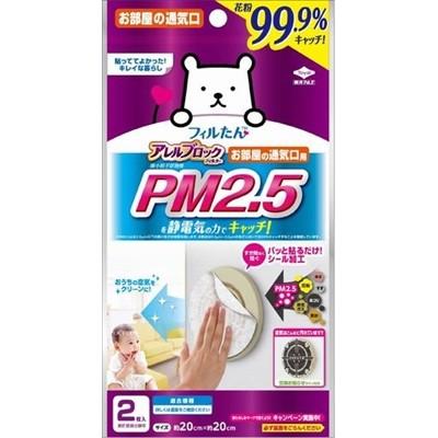 アレルブロック フィルターPM2.5対応 2枚