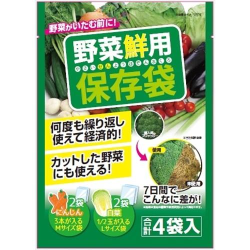 野菜鮮用保存袋 4枚