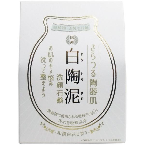 白陶泥洗顔石鹸 和漢白花の香り 100g