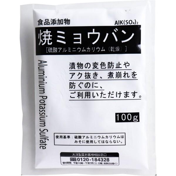 食品添加物 焼ミョウバン 100g