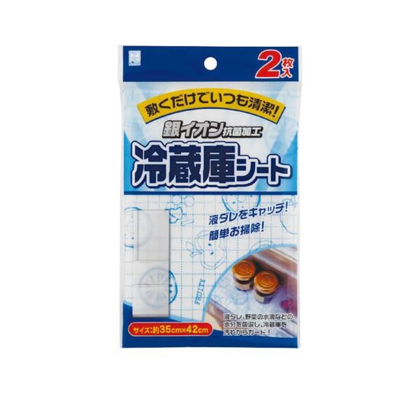 銀イオン抗菌加工 冷蔵庫シート 約35cm×42cm 2枚...