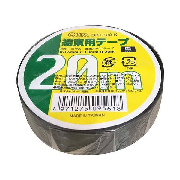 結束用テープ(20m/黒) (DK-1920K)