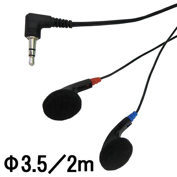 ステレオイヤホン(Φ3.5・L型プラグ/2m) (EAR-000...