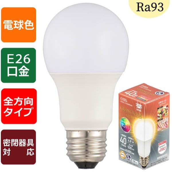 LED電球「GRANGRADE」(40形相当/Ra93/500lm/電球...