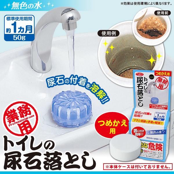 業務用 トイレの尿石落とし 詰替用
