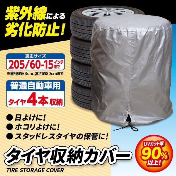 タイヤ収納カバー A-02
