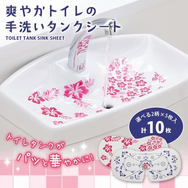 爽やかトイレの手洗いタンクシート 10枚入