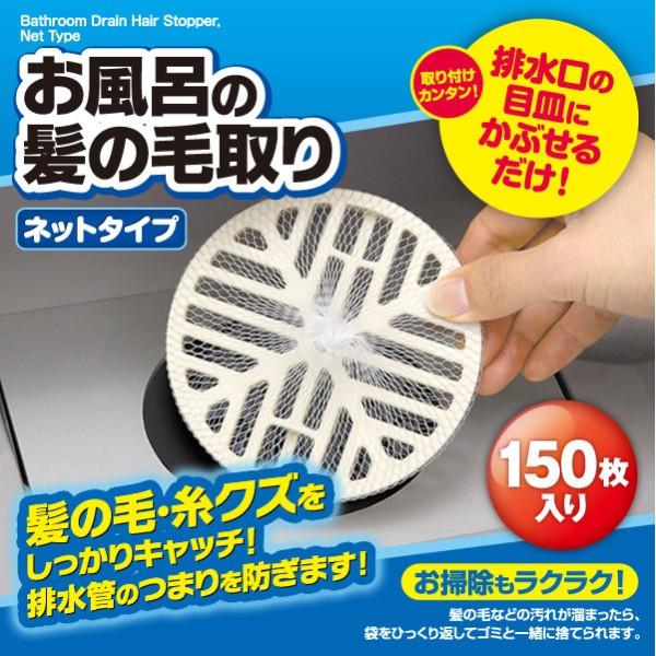 お風呂の髪の毛取りネットタイプ(排水口 浴室)