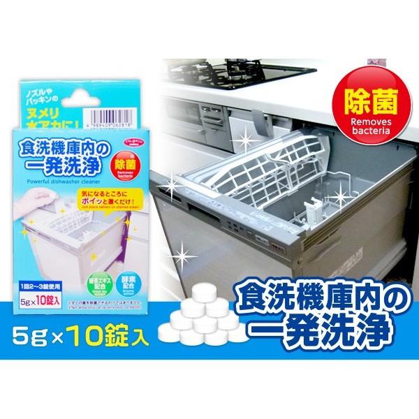 食洗機庫内の一発洗浄(クリーナー)