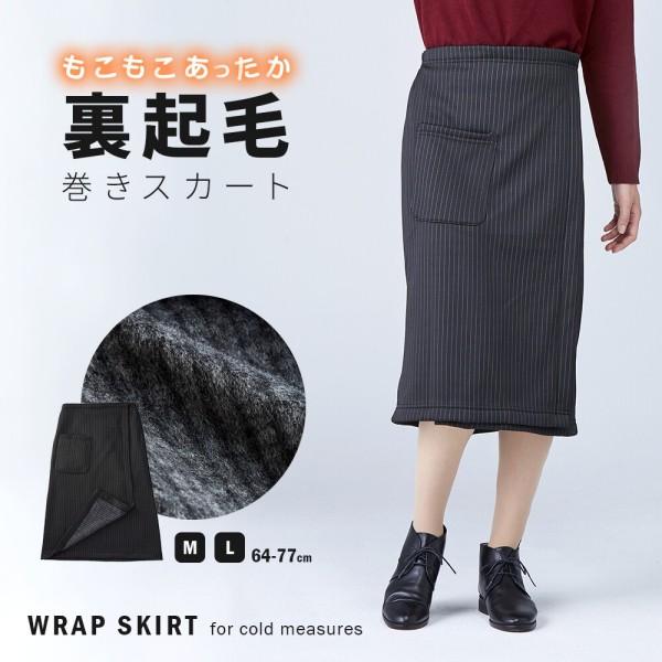 下半身冷えにスカートひと巻き ストライプ