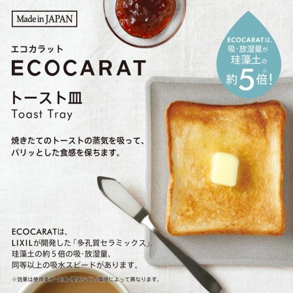 マーナ エコカラット トースト皿