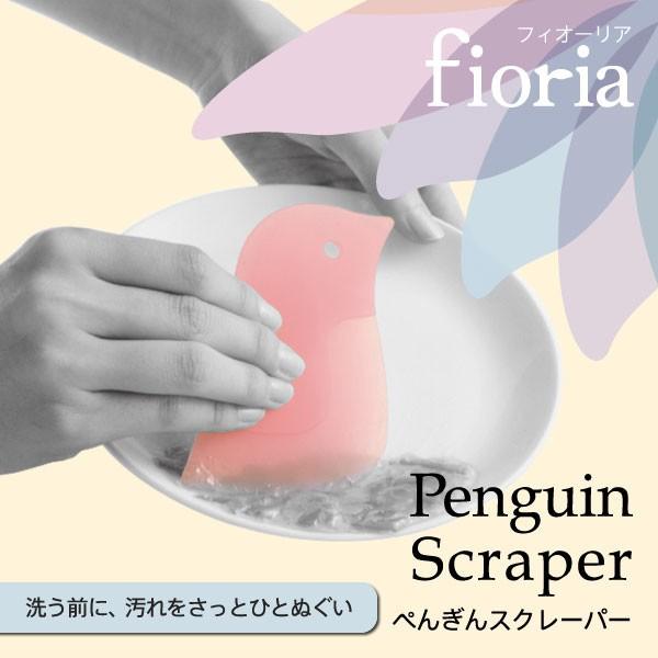 マーナ fioria ペンギンスクレーパー