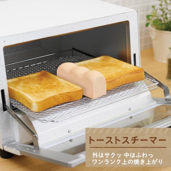 マーナ トーストスチーマー(ホワイト)