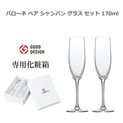 グッドデザイン賞 ペア シャンパングラス 2個入 1...