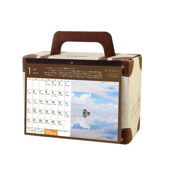 10万円貯まるカレンダー2020(トランク型)