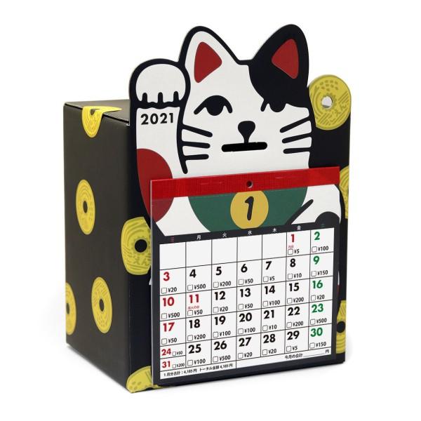 5万円貯まるカレンダー2021(招き猫)