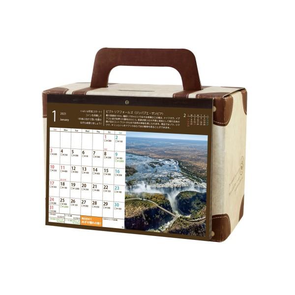 10万円貯まるカレンダー2021(トランク型)