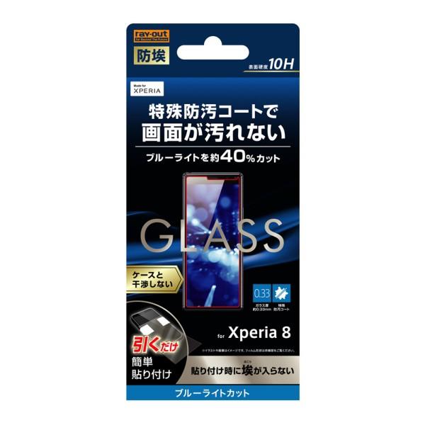 Xperia 8 ガラスフィルム 防埃 10H ブルーライト...