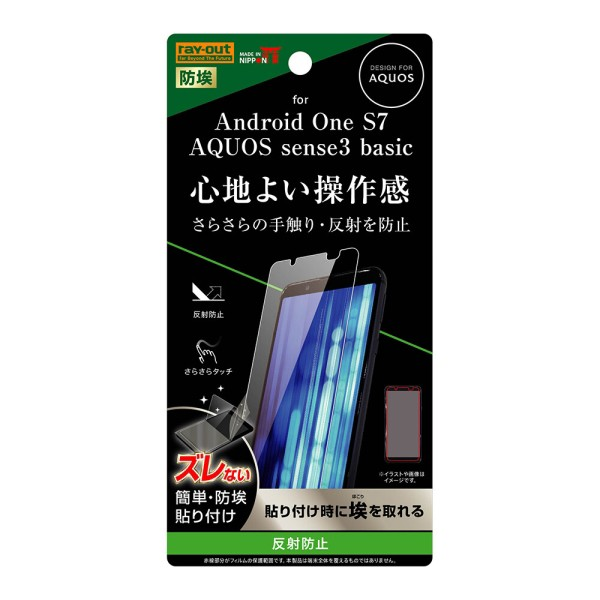 AQUOS sense3 basic/Android One S7 液晶保護フィ...